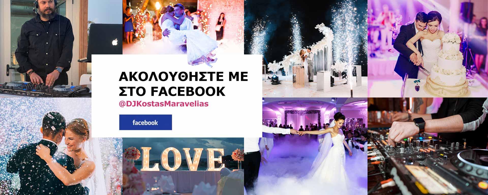 dj-rhodes-wedding-services-facebook--kostas-maravelias-greek